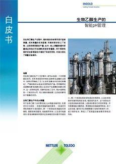 用于生物乙醇生产的智能pH管理白皮书