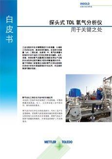 探头式 TDL 氧气分析仪