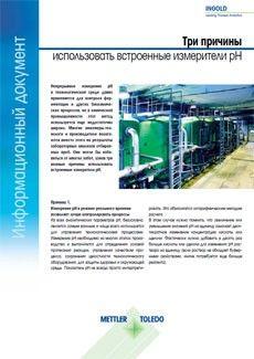 Системы для непрерывного измерения pH