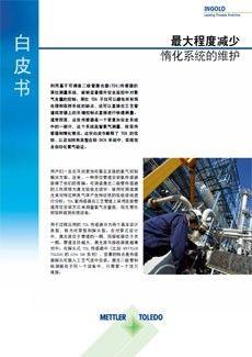 这份白皮书解释了TDL氧气传感器如何最大程度减少惰化监测系统的维护,以及如何将其整合到DCS系统中,实现完全自动化地对氧气含量值进行验证。