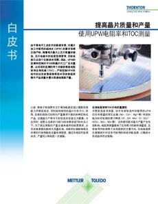 半导体行业超纯水与过程分析