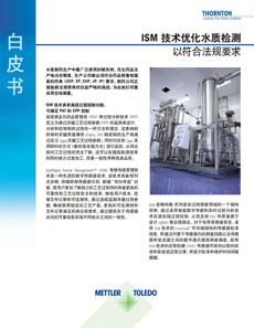 ISM技术优化水质检测,以符合法规要求