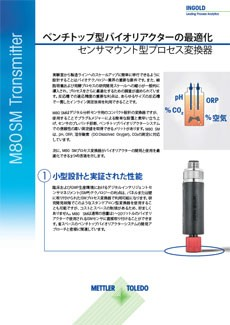 バイオリアクター ポートフォリオの最適化に関するホワイトペーパー