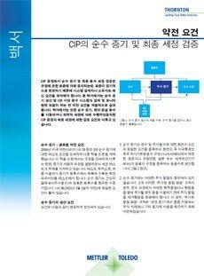 CIP(Clean-in-Place)의 순수 증기 및 최종 세척 검증에 대한 약전 요건