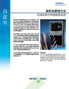 白皮书: 利用微流体毛细管电泳技术进行在线检测氯离子和硫酸根离子浓度