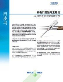 白皮书:保护电厂设备,让腐蚀降至较低