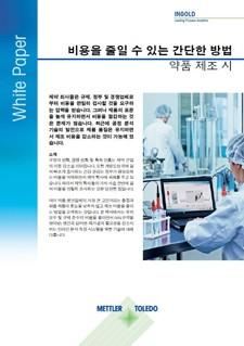 백서: 비용을 줄일 수 있는 간단한 방법 약품 제조 시