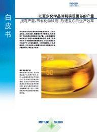 提高产量、节省化学试剂,改进妥尔油生产效率