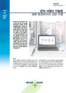 전자 서명이 가능한 GMP 환경에서 보정을 수행하십시오