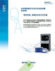 如何消除实验室的水中化学物质测量的影响?
