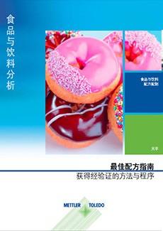 食品配方指南