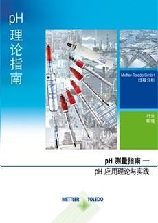 指南: pH 测量指南:pH 应用理论与实践