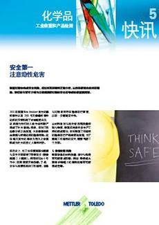 化学品 工业称重和产品检测 快讯5