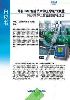 带有ISM智能技术的光学氧气测量