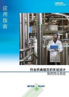 指南: 确保制药用水系统设计符合合规性