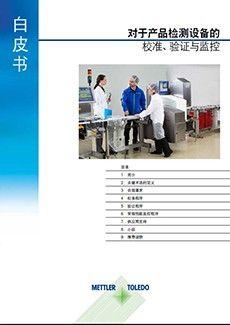 产品检测设备的验证、检定和监测