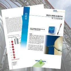 氮封与惰性化操作中 氧气浓度测量