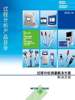 过程分析产品目录2018-2019