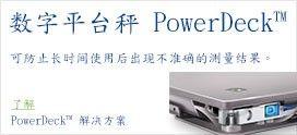 PFD774 PowerDeck 平台秤