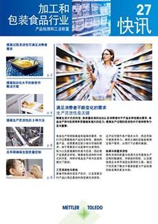加工和 包装食品行业 快讯 27