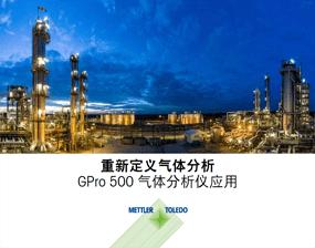电子手册: GPro 500 气体分析仪应用