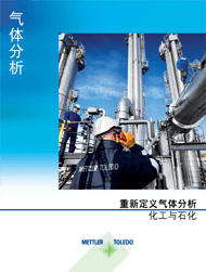 气体分析手册