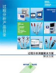 过程分析产品目录