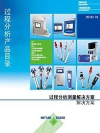 过程分析部门产品目录