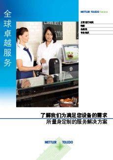 零售业服务竞争力手册