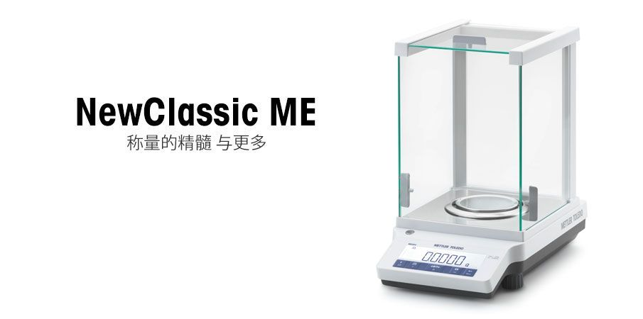 NewClassic ME 分析天平