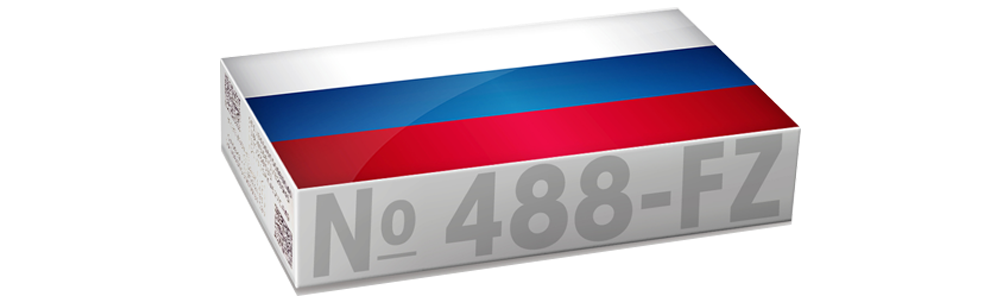 Russian Serialization Regulations are Nearly Here
