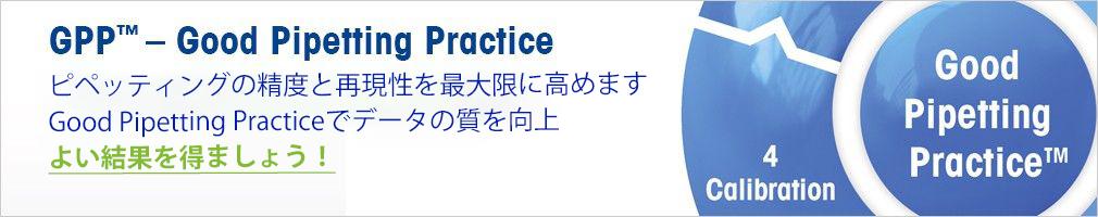 GPP™ - Good Pipetting Practiceはピペッティングの精度と再現性を最大限に高めます!