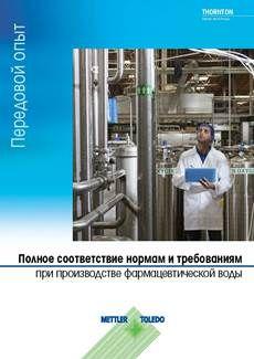 Руководство: Конструкция систем подготовки фармацевтической воды, соответствующих нормативным требованиям
