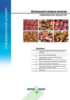 Контроль качества нерасфасованных продуктов питания